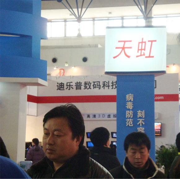 热烈祝贺天虹CCBN2011北京展会取得圆满成功!