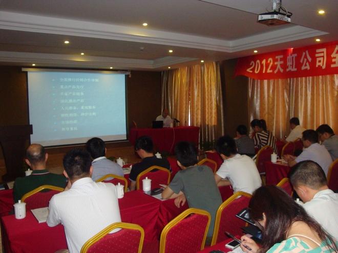 热烈祝贺2012天虹公司全国经销商会议获得圆满成功!